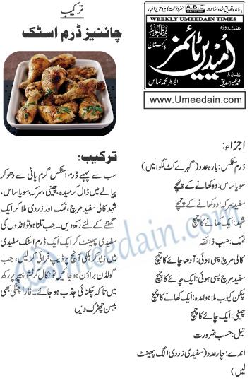 chines-drumsticks-in-urdu
