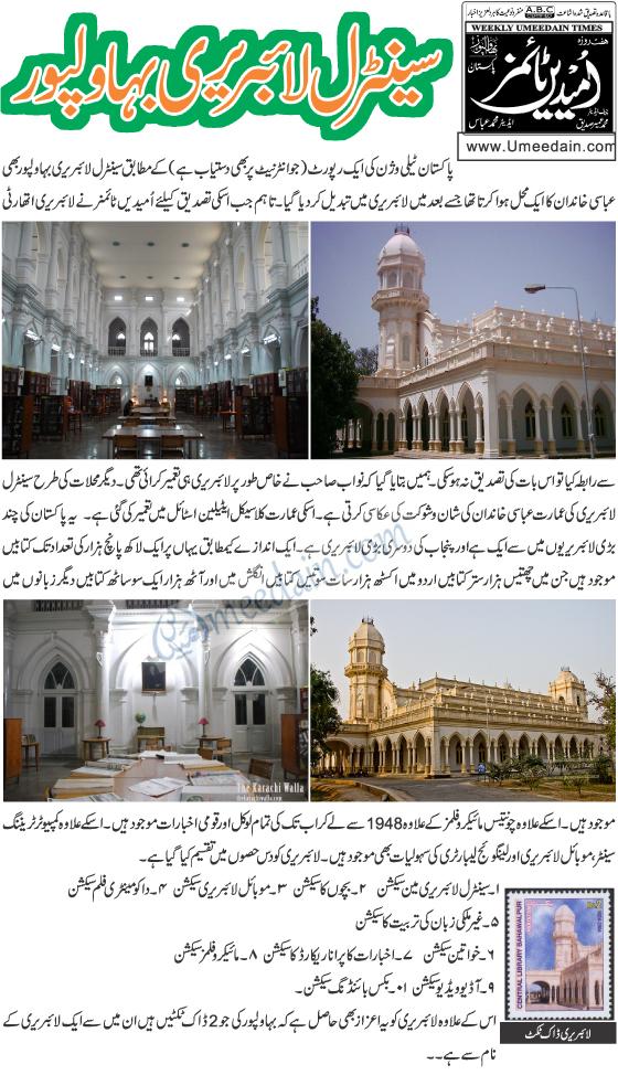 Bahawalpur-Centeral-Library-History