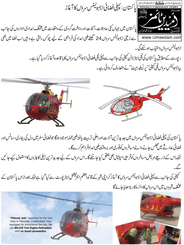 First helicopter ambulance in Pakistan