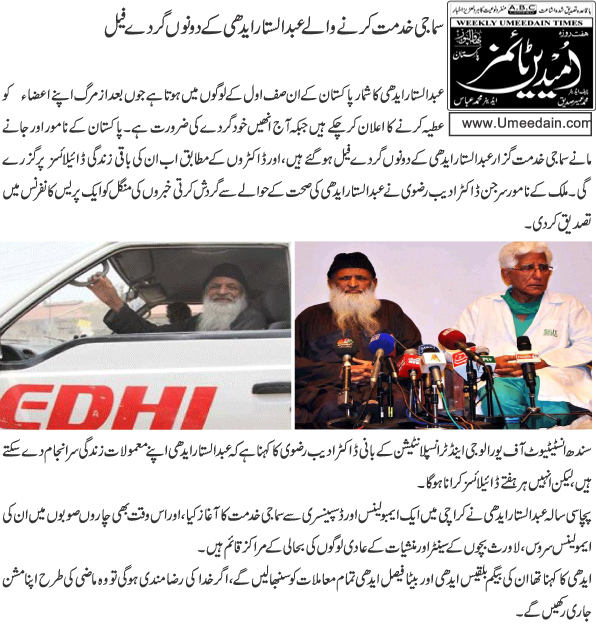 Edhi Needs Your Help