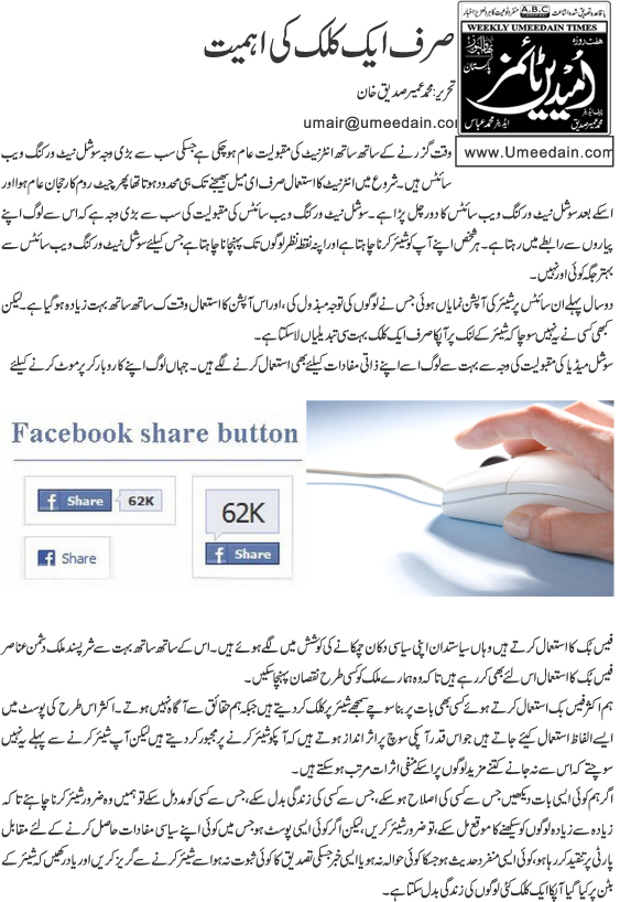Importance of a Click
