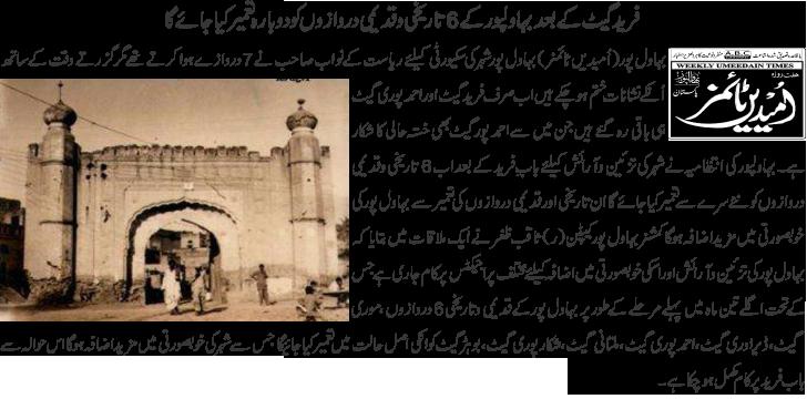 Re-Construction of Bahawalpur Gates