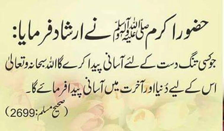 Tangdast ki madad, Hazoor-e-Akram PBUH ny farmaya: Jo kisi tangdast ky leye asani peda kry ga Alla Tala os ky leye dunya or Akhrat men asani peda farmaye ga. (Sahi Muslim 2699)
