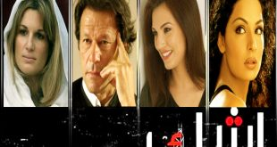 Imran Khan Life & Marriage Full Report