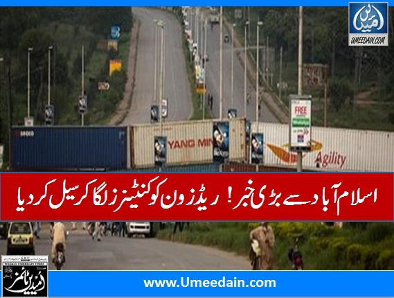 The Red Zone Area of Islamabad is Sealed