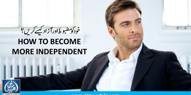 HOW TO BECOME MORE INDEPENDENT