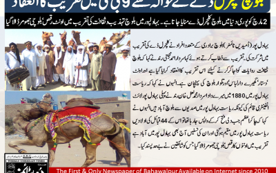 Baloch Cultural Day Celebrations in Bahawalpur