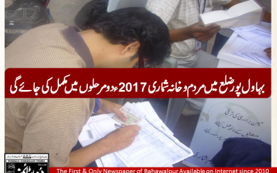 Pakistan Census Program 2017 is Starting From Bahawalpur