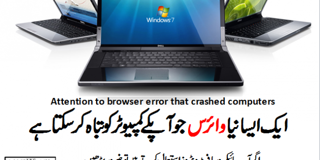 Attention to browser error that crashed computers