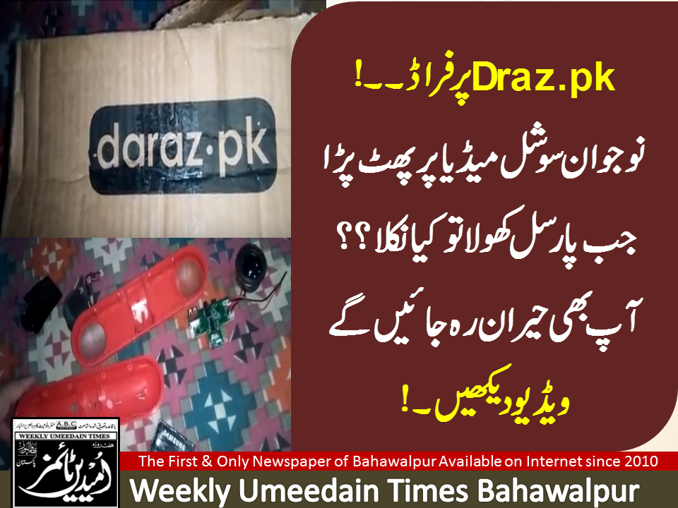 Complaint About Fraud at Daraz.pk