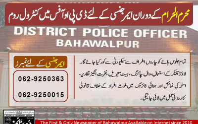 Muharram Security Plan & Emergency Control Room in Bahawalpur